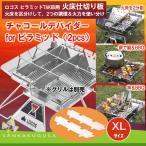 ロゴス LOGOS 火床仕切り板 チャコールデバイダーXL for ピラミッド(2pcs) 焚火台 焚き火台 バーベキュー グリル コンロ BBQコンロ グリル BBQグリル