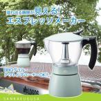 コーヒーメーカー ロゴス LOGOS 見える!エスプレッソメーカー バーコレーター コーヒー エスプレッソ クッキング キッチンツール