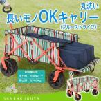キャリーカート ロゴス ( 丸洗い長いモノOKキャリー /ブルーストライプ)  キャリートラック キャリー 籠 カゴ かご 台車 荷台 キャリーキャリーワゴン 大容量