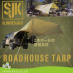 スランバージャック SLUMBERJACK ロードハウスタープ ROADHOUSE TARP タープ アウトドア キャンプ 迷彩タープ カータープ 車設営タープ