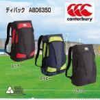 canterbury カンタベリー AB06350 ディパック リュック デイパック バッグ バックパック デイパック ショルダー レディース メンズ 送料無料
