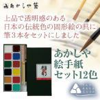 あかしや絵手紙セット12色(筆3本付き)