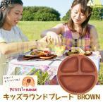プチママン トレイ 木製 キッズラウンドプレート BROWN 皿