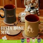 FESTA HOME MUG フェスタホームマグカップ