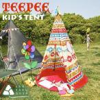 キッズテント『ティピーハウステント』(子供用テント)《送料無料》