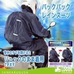 レインウェア ロゴス リプナー  バックパック レインスーツ 23716280 自転車 通勤 通学  バイク 防寒 防水 釣り 防水防寒着 作業着