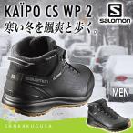ショッピングスノーシューズ サロモン SALOMON ( KAIPO CS WP2 カイポ 2) メンズシューズ 防水シューズ ウインターシューズ 靴 雨 雪 アウトドア ビジネス タウン