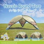 タープテント ロゴス LOGOS ナバホ ラウンドタープ 71806504  簡易テント ワンタッチテント サンシェード タープ ビーチテント 日よけ アウトドア 送料無料