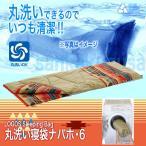 シュラフ 寝袋 ロゴス LOGOS 丸洗い 丸洗い寝袋ナバホ・6 (抗菌・防臭)72600640 スリーピングバッグ