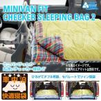シュラフ ロゴス LOGOS ミニバンぴったり チェッカー 寝袋 2° 2in1・Wサイズ 丸洗い 寝袋 スリーピングバッグ 封筒型 洗える 洗濯可 軽量 2人用 連結 キャンプ