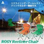 チェア ロゴス ROSY リクライナーチェア(グリーン/オレンジ)73172010-11 折り畳み椅子 折りたたみチェア レジャーチェア コンパクト 軽量 キャンプ アウトドア