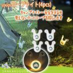 ロゴス ロープライト(4pcs)74176001