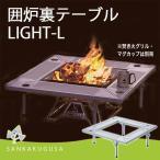 ロゴス LOGOS 囲炉裏テーブル LIGHT-L バーベキューテーブル 囲炉裏 焚き火 コンパクト収納 キャンプ アウトドア