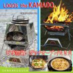ロゴス LOGOS the KAMADO かまど 焚き火 カマド バーベキュー BBQ  焚き火台 ピザ釜 オーブン 万能調理グリル バーベキューグリル バーベキューコンロ