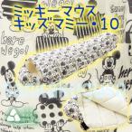 ロゴス ミッキーマウス キッズマミー・10 寝袋 シュラフ スリーピングバッグ子供用 キッズ LOGOS 丸洗い