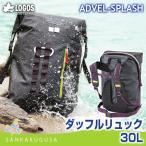 ロゴス ADVEL SPLASH ダッフルリュック30 送料無料 88200084 防水 リュック デイパック バッグ バックパック デイパック