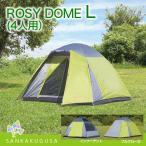 テント ドームテント 組立簡単 キャンプ アウトドア