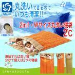 寝袋 シュラフ ロゴス LOGOS 2in1・Wサイズ 丸洗い 寝袋・2° スリーピングバッグ 封筒型 洗える 洗濯可 軽量 2人用 連結 72600680