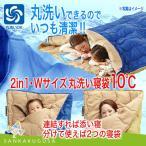 寝袋 シュラフ ロゴス LOGOS 2in1・Wサイズ 丸洗い 寝袋・10° スリーピングバッグ 封筒型 洗える 洗濯可 軽量 2人用 連結 キャンプ 72600670
