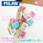 MILAN ミラン460イレーサー消しゴム (ちいさな、かわいい消しゴム)