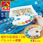 MOROCOLOR 固形水彩絵具 12色セット ( パレット/細筆付き ) 小さな可愛い固形水彩絵具