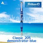 ペリカン 万年筆 特別生産品 Classic クラシックM205 ブルー (ペン先F細字)送料無料