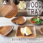 ウッドトレー 木製トレー WOOD TRAY トレイ トレー お皿 小皿 取り皿 とり皿 木皿 ウッドトレイ 洋食器 ウッドプレート パン皿