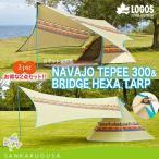 テント ティピー タープ ロゴス LOGOS ナバホ 300 &ナバホブリッジヘキサ-AE ヘキサタープ ヘキサゴン