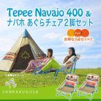 ティピー テント チェア ロゴス LOGOS Tepee ナバホ400 & ナバホあぐらチェア2脚セット R11AG003 送料無料