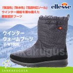 防水ブーツ エレッセ レディース ウインターウォームブーツ ellesse V-WT806 スノーブーツ シューズ 靴 女性 婦人 防水