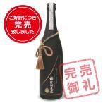 「刀剣乱舞-ONLINE-」日本酒刀剣男士 燭台切光忠