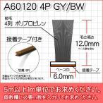 モヘア(粘着テープ付タイプ)A60120 4P GY/BW 5m以上m単価