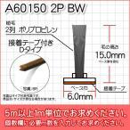 モヘア(粘着テープ付タイプ Dタイプ)A60150 2P BW 5m以上m単価