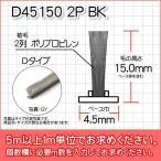 モヘア(Dタイプ)D45150 2P BK 5m以上m単価