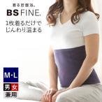 加茂繊維 BSファイン ウエストウォーマー BN2201 1枚