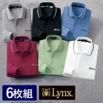 フレンドリー リンクス 着回し自在ポロシャツ 6枚組 435038 1セット(6枚:6色×各1枚)