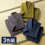 フレンドリー 綿100%作務衣 3着組 957669 1セット(3着:3色×各1着)