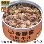 吉野家 缶飯牛丼 1セット(6缶)