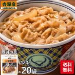 吉野家 吉野家 豚丼の具 20食 1セット(120g×20袋)
