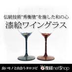 丸三漆器 秀衡塗 漆絵ワイングラス