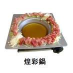煌彩鍋 25cm (ヘルシー鍋/健康鍋)