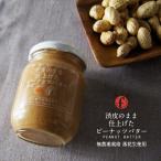 渋皮のまま仕上げた ピーナッツバター 国産 無添加 無農薬落花生使用 てんさい糖使用 香料不使用 保存料不使用