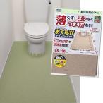 トイレマット カーペット おしゃれ ロング 北欧 洗える アンモニア臭 消臭 日本製 おくだけ吸着 サンコー 滑り止め