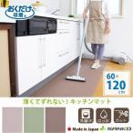 キッチンマット 撥水 おしゃれ おすすめ 60×120 おくだけ吸着 サンコー 日本製 北欧