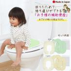 折りたたみ式補助便座 ベンザシート付 無地 携帯 幼児用 コンパクトに畳めるオマル サンコー