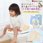 折りたたみ式補助便座 ベンザシート付 水玉 イエロー 携帯 幼児用 コンパクトに畳めるオマルサンコー