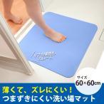 薄い ズレにくい つまずきにくい 洗い場用 お風呂洗い場マットM 60×60cm サンコー