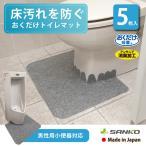 トイレズレないトイレマット 床汚れ防止マット 5枚組 グレー アンモニア消臭 おくだけ吸着 サンコー