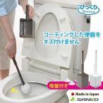トイレブラシ コーティング用トイレクリーナーケース付 びっくりフレッシュ サンコー