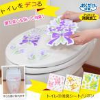 トイレの消臭シート リボン  臭いとり 洗える デコ 便器フタ おくだけ吸着  サンコー